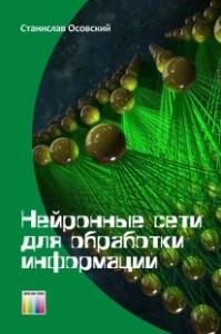 osowski_in_rus